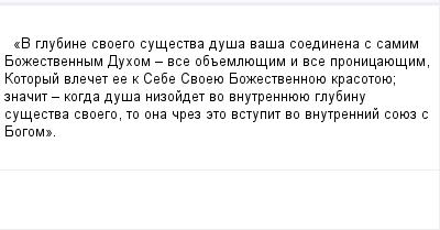 mail_100940776_V-glubine-svoego-susestva-dusa-vasa-soedinena-s-samim-Bozestvennym-Duhom-_-vse-obemluesim-i-vse-pronicauesim-Kotoryj-vlecet-ee-k-Sebe-Svoeue-Bozestvennoue-krasotoue_-znacit-_-kogda-dus (400x209, 6Kb)