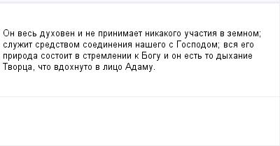 mail_100943258_On-ves-duhoven-i-ne-prinimaet-nikakogo-ucastia-v-zemnom_-sluzit-sredstvom-soedinenia-nasego-s-Gospodom_-vsa-ego-priroda-sostoit-v-stremlenii-k-Bogu-i-on-est-to-dyhanie-Tvorca-cto-vdohnu (400x209, 5Kb)