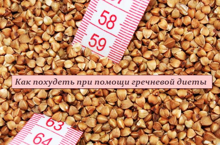 2749438_Kak_pohydet_pri_pomoshi_grechnevoi_dieti (700x463, 646Kb)