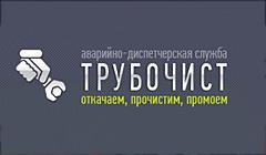 4208855_uslugi_voronezh_trubochist (240x140, 31Kb)