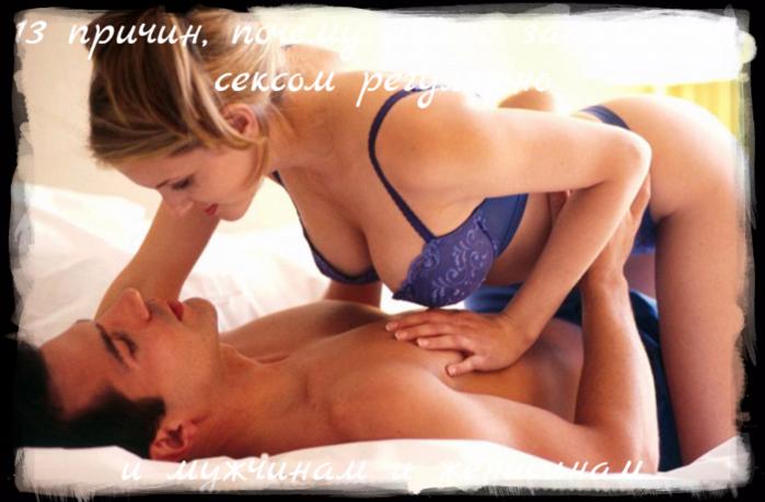 """alt=""""13 причин, почему нужно заниматься сексом регулярно и мужчинам и женщинам""""/2835299_13_prichin_pochemy_nyjno_zanimatsya_seksom_regylyarno_i_myjchinam_i_jenshinam (700x459, 424Kb)"""
