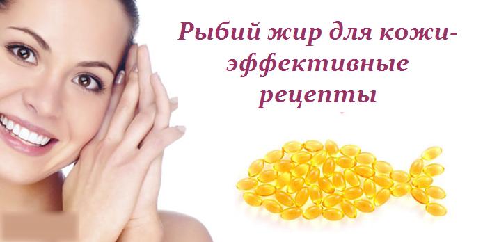 2749438_ribii_jir_dlya_koji_recepti (694x348, 193Kb)