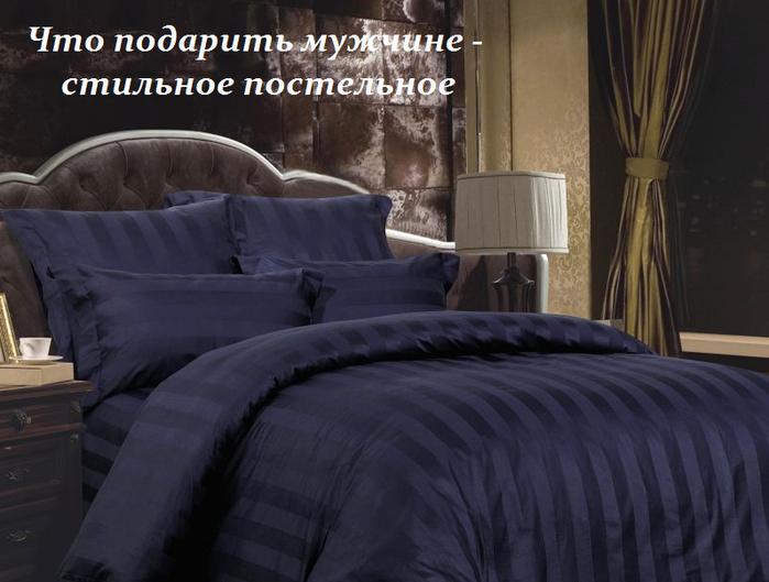 2749438_Chto_podarit_myjchine__stilnoe_postelnoe (700x529, 406Kb)
