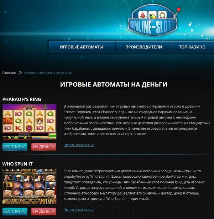 ������ � ������ ������ �� ������, ������ � �������� �� ������, ������ � ������ online-slotz, /4682845_kazino_segodnya (683x700, 349Kb)