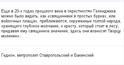 mail_100986237_Ese-v-20-h-godah-proslogo-veka-v-okrestnostah-Gelendzika-mozno-bylo-videt-kak-_svasenniki-v-prostyh-burkah-ili-vojlocnyh-plasah-priblizauetsa-okruzennye-tolpoj-naroda-hranasego-glubokoe (400x209, 8Kb)