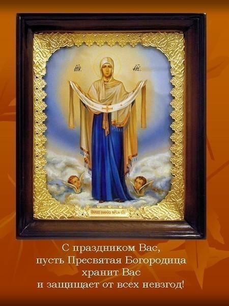 14 октября_Покров (450x600, 75Kb)
