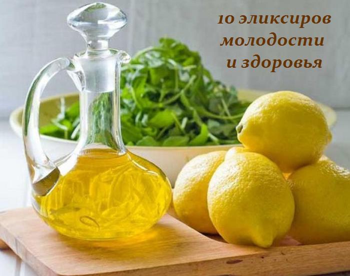 2749438_10_eliksirov_molodosti_i_zdorovya (700x553, 451Kb)