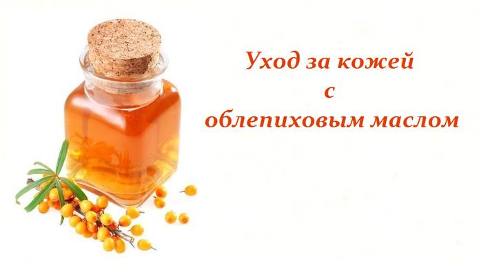 2749438_Yhod_za_kojei_s_oblepihovim_maslom (700x385, 146Kb)