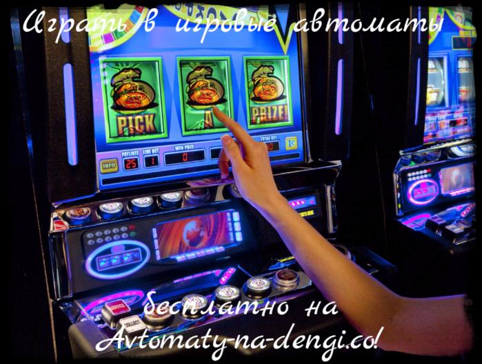 """alt=""""Играть в игровые автоматы бесплатно на Avtomaty-na-dengi.co!""""/2835299_Igrat_v_igrovie_avtomati_besplatno_na_Avtomatynadengi_co (700x529, 647Kb)"""