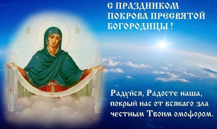 3577132_pokrov_1 (700x415, 204Kb)
