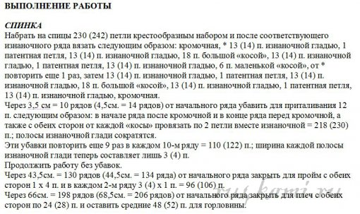 3925311_Raskleshennii_belii_djemper_spicami_2 (510x303, 60Kb)