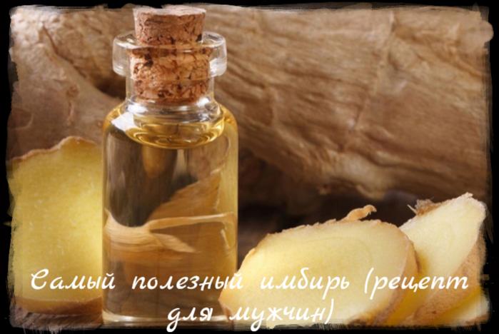 "alt=""Самый полезный имбирь (рецепт для мужчин)""/2835299_Samii_poleznii_imbir_recept_dlya_myjchin (700x468, 455Kb)"