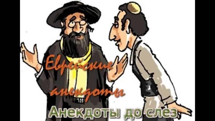 3906024_evrei (699x393, 44Kb)