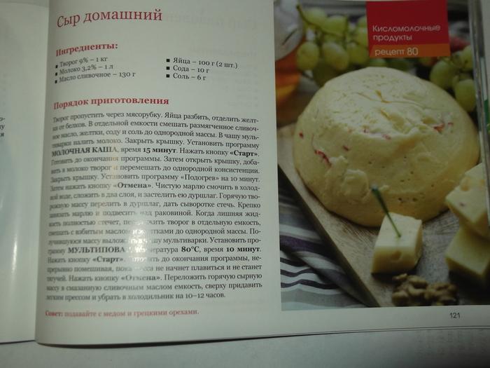 Рецепты домашнего сыра без яиц