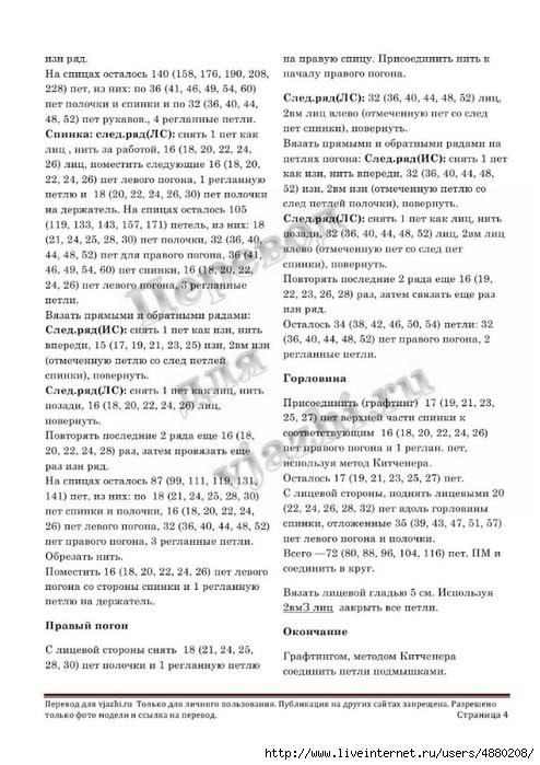 e34213c2bf67 (494x700, 236Kb)