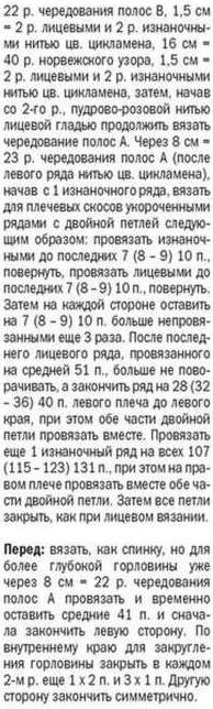 18-2 (194x644, 39Kb)