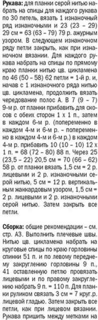 18-2- (195x636, 38Kb)