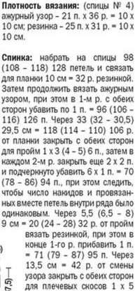 27-1 (193x415, 24Kb)