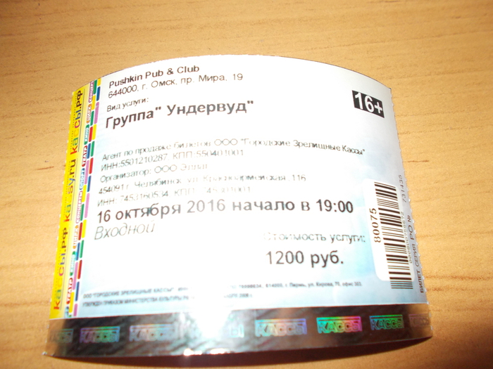 Билет)) (700x525, 287Kb)