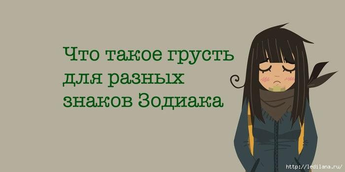 3925311_gryst_po_znakam_zodiaka (700x350, 65Kb)