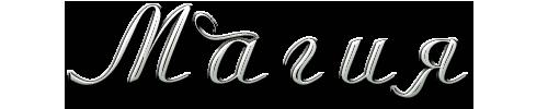 aramat_0J084 (500x100, 36Kb)