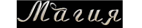 aramat_0J086 (500x100, 36Kb)