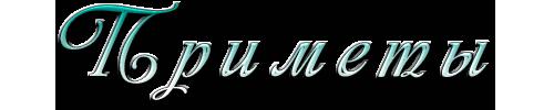 aramat_0J092 (500x100, 40Kb)