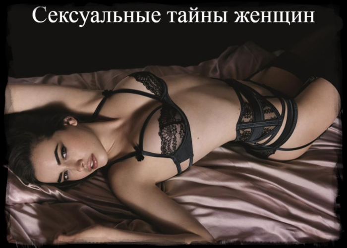 """alt=""""Сексуальные тайны женщин""""/2835299_ (700x501, 368Kb)"""