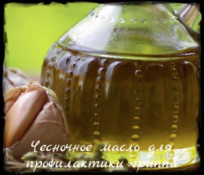 """alt=""""Чесночное масло для профилактики гриппа""""/2835299_ (700x599, 563Kb)"""