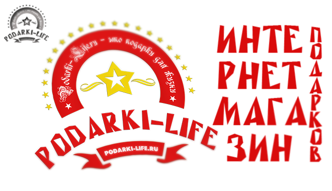 подарки_лайф_интернет_магазин_логотип (660x380, 181Kb)
