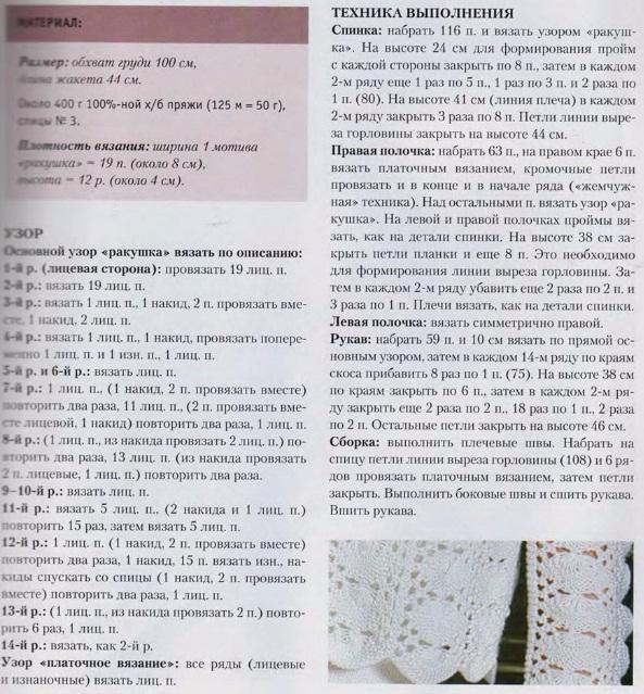 ajur1 (593x639, 373Kb)
