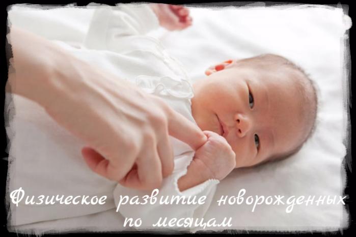 """alt=""""Физическое развитие новорожденных по месяцам""""/2835299_Fizicheskoe_razvitie_novorojdennih_po_mesyacam_1_ (700x466, 328Kb)"""