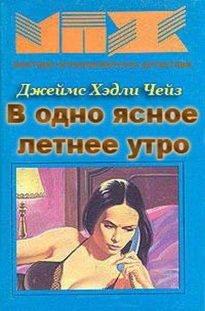 1322167757_dzhejms-xedli-chejz-v-odno-yasnoe-letnee-utro (296x450, 30Kb)
