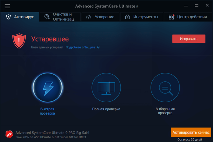 Advanced_SystemCare_Ultimate_9_1 (700x466, 114Kb)