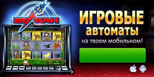 Игровые Автоматы Бесплатно Играть Вулкан