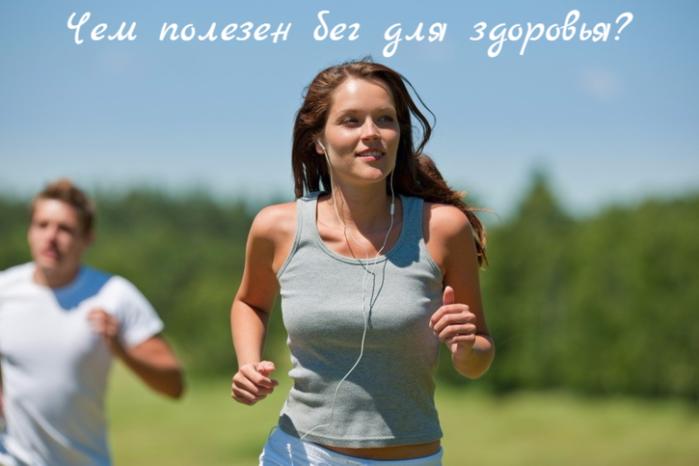 """alt=""""Чем полезен бег для здоровья?""""/2835299__1_ (700x466, 340Kb)"""