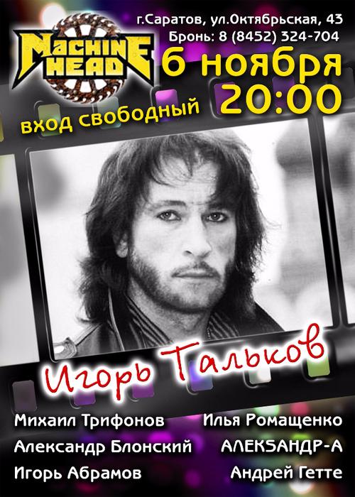 Вечер памяти Игоря Талькова