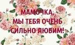 Превью подарок маме 3 (604x362, 255Kb)