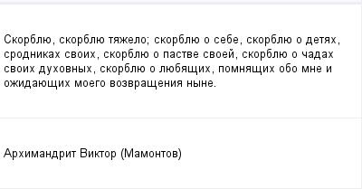 mail_140294_Skorblue-skorblue-tazelo_-skorblue-o-sebe-skorblue-o-detah-srodnikah-svoih-skorblue-o-pastve-svoej-skorblue-o-cadah-svoih-duhovnyh-skorblue-o-luebasih-pomnasih-obo-mne-i-ozidauesih-moeg (400x209, 6Kb)
