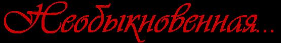 2835299_Neobiknovennaya (555x85, 12Kb)