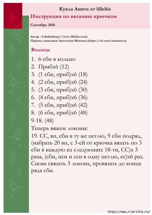 РёРј (3) (494x700, 162Kb)