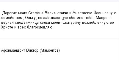 mail_141208_Dorogih-moih-Stefana-Vasilevica-i-Anastasiue-Ioannovnu-s-semejstvom-Olgu-ne-zabyvauesuue-obo-mne-teba-Mavro-_-vernaa-spodviznica-keli-moej-Ekaterinu-vozlueblennuue-vo-Hriste-i-vseh-blag (400x209, 7Kb)