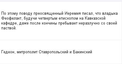 mail_142857_Po-etomu-povodu-preosvasennyj-Ieremia-pisal-cto-vladyka-Feofilakt-buduci-cetvertym-episkopom-na-Kavkazskoj-kafedre-daze-posle-konciny-prebyvaet-nerazlucno-so-svoej-pastvoj. (400x209, 6Kb)