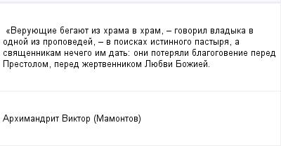 mail_143219_Veruuesie-begauet-iz-hrama-v-hram-_-govoril-vladyka-v-odnoj-iz-propovedej-_-v-poiskah-istinnogo-pastyra-a-svasennikam-necego-im-dat_-oni-poterali-blagogovenie-pered-Prestolom-pered-zer (400x209, 6Kb)