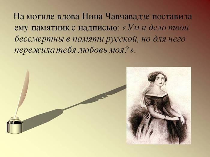0006-006-Na-mogile-vdova-Nina-CHavchavadze-postavila-emu-pamjatnik-s-nadpisju (700x525, 35Kb)