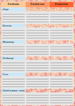 Превью планеры (19) (453x640, 170Kb)
