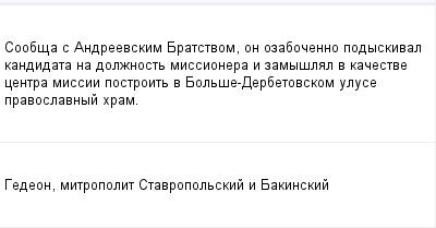 mail_143649_Soobsa-s-Andreevskim-Bratstvom-on-ozabocenno-podyskival-kandidata-na-dolznost-missionera-i-zamyslal-v-kacestve-centra-missii-postroit-v-Bolse-Derbetovskom-uluse-pravoslavnyj-hram. (400x209, 6Kb)