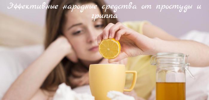 """alt=""""����������� �������� �������� �� �������� � ������""""/2835299_Effektivnie_narodnie_sredstva_ot_prostydi_i_grippa (700x336, 236Kb)"""