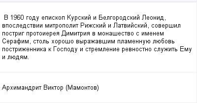 mail_146831_V-1960-godu-episkop-Kurskij-i-Belgorodskij-Leonid-vposledstvii-mitropolit-Rizskij-i-Latvijskij-soversil-postrig-protoierea-Dimitria-v-monasestvo-s-imenem-Serafim-stol-horoso-vyrazavsim- (400x209, 8Kb)