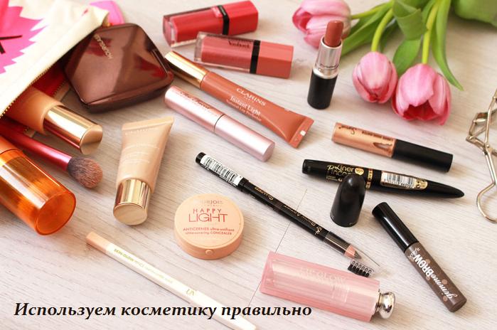 2749438_Ispolzyem_kosmetiky_pravilno (700x464, 502Kb)
